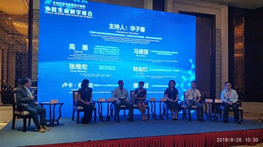 研究院组织专家参加第三届连云港国际医药技术大会